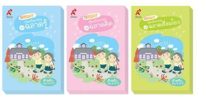 ชุดบัตรกิจกรรม BRIGHT ACTIVITY CARDS สำหรับอายุ 8-10 ปี