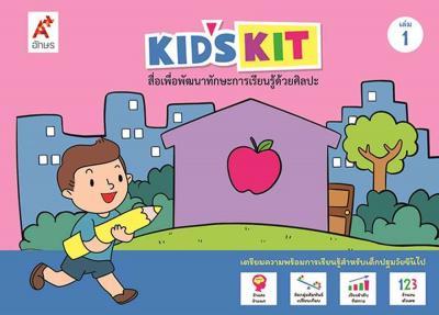 สื่อเพื่อพัฒนาทักษะการเรียนรู้ด้วยศิลปะ Kid's kit เล่ม 1