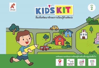 สื่อเพื่อพัฒนาทักษะการเรียนรู้ด้วยศิลปะ Kid's kit เล่ม 2