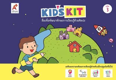 สื่อเพื่อพัฒนาทักษะการเรียนรู้ด้วยศิลปะ Kid's kit เล่ม 3