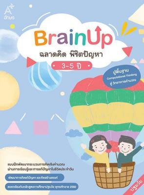 แบบฝึก BrainUp ฉลาดคิด พิชิตปัญหา อายุ 3-5 ปี