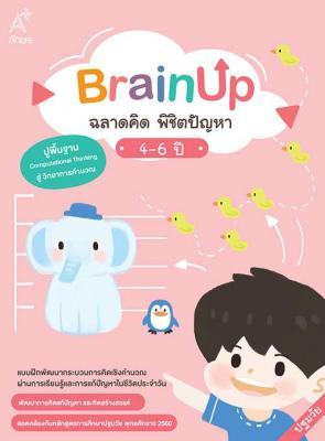 แบบฝึก BrainUp ฉลาดคิด พิชิตปัญหา อายุ 4-6 ปี