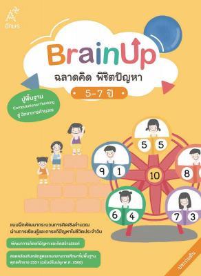 แบบฝึก BrainUp ฉลาดคิด พิชิตปัญหา อายุ 5-7 ปี