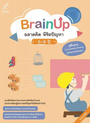 แบบฝึก BrainUp ฉลาดคิด พิชิตปัญหา อายุ 6-8 ปี