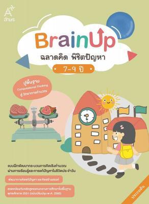 แบบฝึก BrainUp ฉลาดคิด พิชิตปัญหา อายุ 7-9 ปี