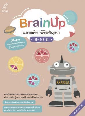 แบบฝึก BrainUp ฉลาดคิด พิชิตปัญหา อายุ 8-10 ปี