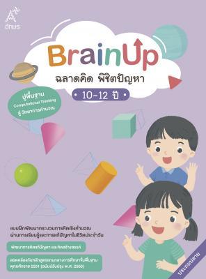 แบบฝึก BrainUp ฉลาดคิด พิชิตปัญหา อายุ 10-12 ปี