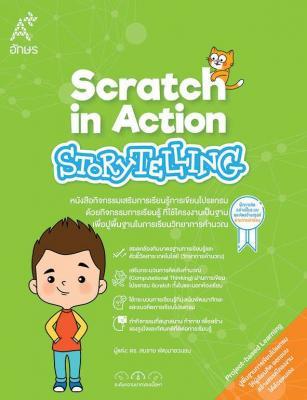 หนังสือกิจกรรม Scratch in Action-STORY TELLING