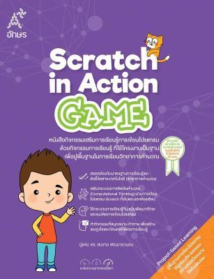 หนังสือกิจกรรม Scratch in Action-GAME