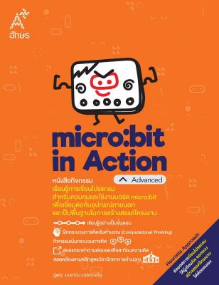 หนังสือกิจกรรม micro:bit in Action ระดับ Advanced