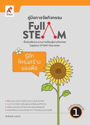 คู่มือการจัดกิจกรรม FULL STEAM ป.1 เล่ม 4