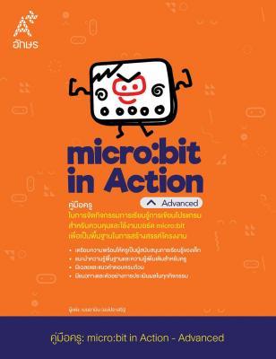 คู่มือครู micro:bit in Action ระดับ Advanced