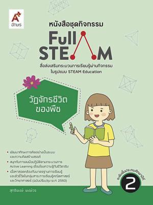 คู่มือการจัดกิจกรรม FULL STEAM ป.2 เล่ม 1
