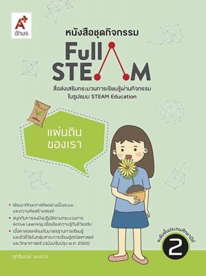 คู่มือการจัดกิจกรรม FULL STEAM ป.2 เล่ม 4