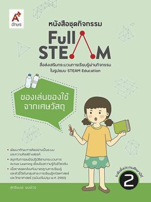 คู่มือการจัดกิจกรรม FULL STEAM ป.2 เล่ม 5