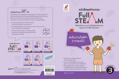 แบบฝึก FULL STEAM ป.3 เล่ม 3 พลังงานไฟฟ้าจากผลไม้