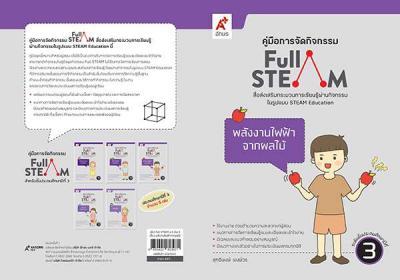 คู่มือการจัดกิจกรรม FULL STEAM ป.3 เล่ม 3
