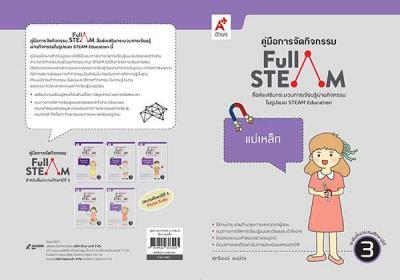 คู่มือการจัดกิจกรรม FULL STEAM ป.3 เล่ม 5