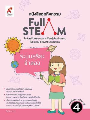 แบบฝึก Full STEAM ป.4 เล่ม 5 เรื่อง ระบบสุริยะ จำลอง