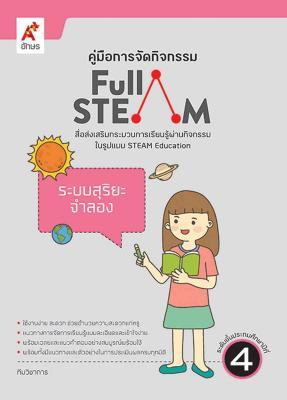คู่มือการจัดกิจกรรมสื่อ FULL STEAM ป.4 เล่ม 5