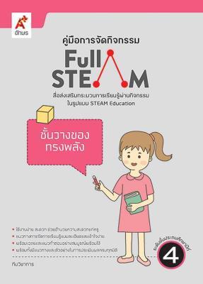 คู่มือการจัดกิจกรรมสื่อ FULL STEAM ป.4 เล่ม 6