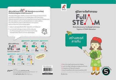 แบบฝึกสื่อ FULL STEAM ป.5 เล่ม 1 สร้างสรรค์ สายกิน