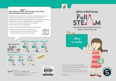 แบบฝึกสื่อ FULL STEAM ป.5 เล่ม 3 เสียงพาเพลิน