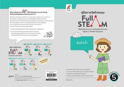 แบบฝึกสื่อ FULL STEAM ป.5 เล่ม 4 ชิงช้าน้ำ