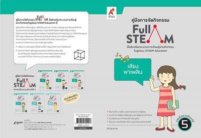 คู่มือการจัดกิจกรรมสื่อ FULL STEAM ป.5 เล่ม 3