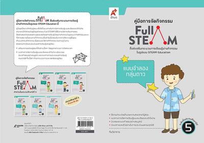 คู่มือการจัดกิจกรรมสื่อ FULL STEAM ป.5 เล่ม 5