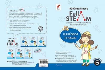 แบบฝึกสื่อ FULL STEAM ป.6 เล่ม 1 แบบจำลองการย่อย