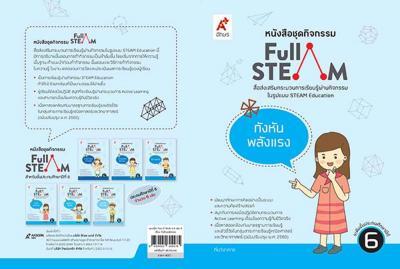 แบบฝึกสื่อ FULL STEAM ป.6 เล่ม 4 กังหันพลังแรง