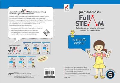 คู่มือการจัดกิจกรรมสื่อ FULL STEAM ป.6 เล่ม 2