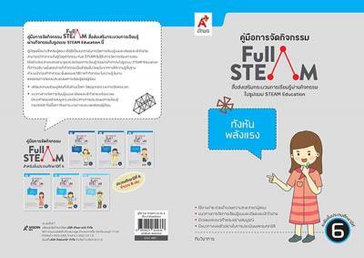 คู่มือการจัดกิจกรรมสื่อ FULL STEAM ป.6 เล่ม 4