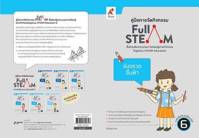 คู่มือการจัดกิจกรรมสื่อ FULL STEAM ป.6 เล่ม 5