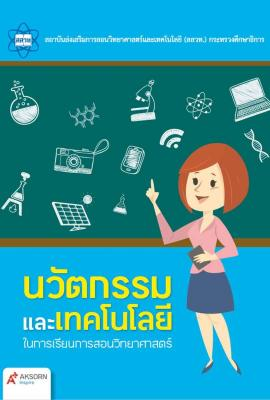นวัตกรรมและเทคโนโลยีในการเรียนการสอนวิทยาศาสตร์