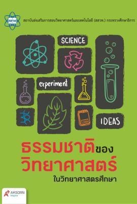 ธรรมชาติของวิทยาศาสตร์ในวิทยาศาสตร์ศึกษา