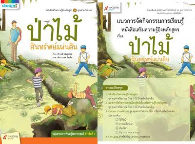 SmartBook สื่อบูรณาการการเรียนรู้ ชุด คุณค่าทรัพยาการ เรื่อง ป่าไม้ สินทรัพย์แผ่นดิน