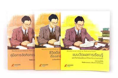 """ชุด หนังสือและแบบฝึก """"ชีวิตดีตามรอยพ่อ...เรื่องเล่าจากนักเรียนทุน"""""""