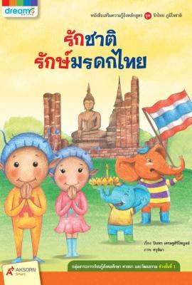 รักชาติ รักมรดกไทย