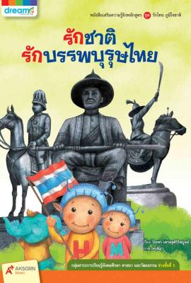 รักชาติ รักบรรพบุรุษไทย