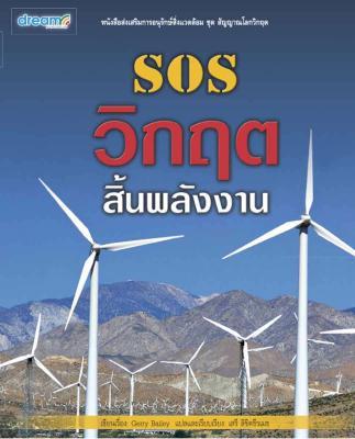 SOS วิกฤตสิ้นพลังงาน