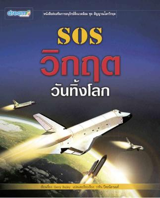 SOS วิกฤตวันทิ้งโลก