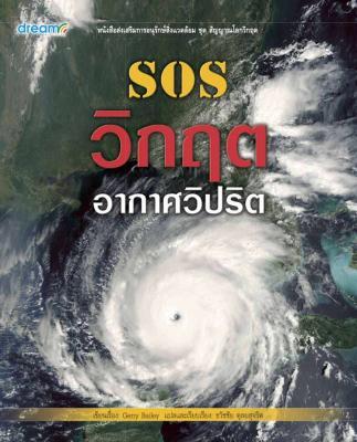 SOS วิกฤตอากาศวิปริต