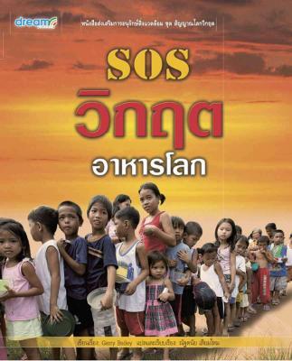 SOS วิกฤตอาหารโลก