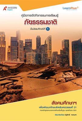 ชุด LearnPlus Social เรื่อง ภัยธรรมชาติ