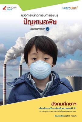 ชุด LearnPlus Social เรื่อง ปัญหามลพิษ