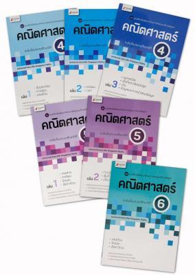 ชุด แบบฝึกเพื่อพัฒนาทักษะและแก้โจทย์ปัญหาคณิตศาสตร์ Conquer Maths ระดับชั้น ป.4-ป.6