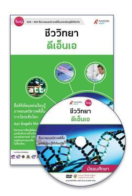 ชุด Twig เรื่องเซลล์และดีเอ็นเอ (2 แผ่น)
