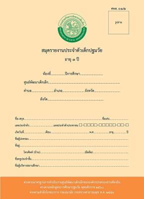 สมุดรายงานประจำตัวเด็กปฐมวัย อายุ 3 ปี (ศพด.01-1)